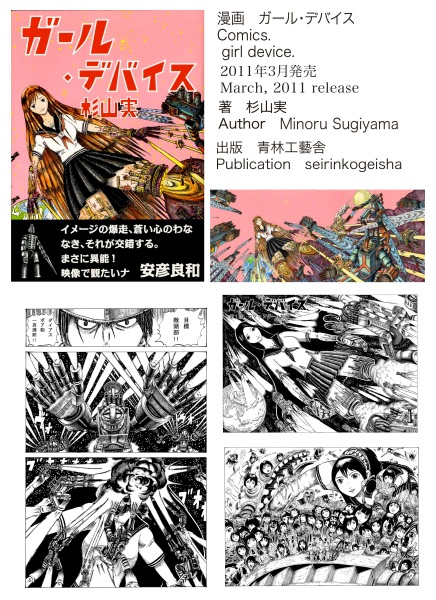 Minoru Sugiyama - Comics-girl-device-big