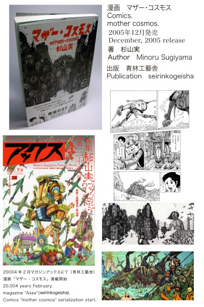 Minoru Sugiyama - Comics-mother-cosmos-big