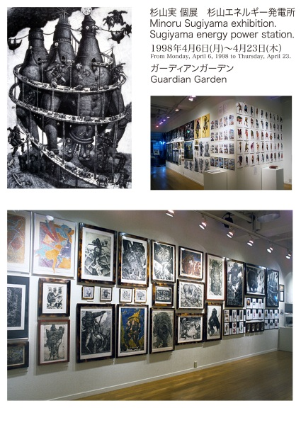 Minoru Sugiyama - exhibition - Guardian garden