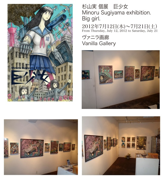 Minoru Sugiyama - exhibition - big girl - big