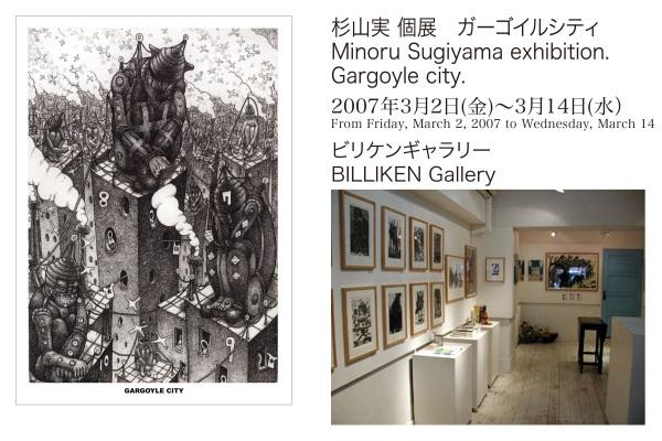 Minoru Sugiyama - exhibition - gargoyle